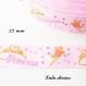 Ruban gros grain rose clair baguette couronne princess de 22 mm vendu au mètre