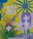 Livre de jeux et coloriages artiste légende brocéliande