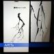 Pochoir pour peindre sakura 150x86cm (3418x)